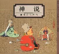 禅說(尊者的棒喝)/蔡志忠中國古籍經典漫畫系列