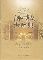 佛教大辭典