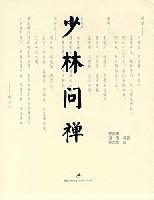 少林問禅(蔡志忠 譚盾等著)
