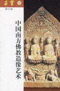 中国南方佛教造像艺术