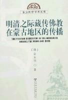 明清之際藏傳佛教在蒙古地區的傳播