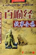 百喻经故事全集/中国经典文化书系
