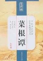 中国古典名著全译典藏图文本-菜根谭