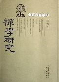 禅學研究(第6輯)/禅學學術叢刊