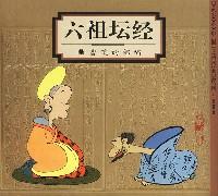 六祖壇經(曹溪的佛唱)/蔡志忠中國古籍經典漫畫系列