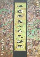 中国佛教人名大辞典