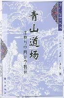 青山道場(莊禅與中國詩學精神)/詩性智慧叢書