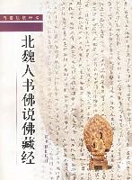 北魏人书佛说佛藏经(写经残纸粹编)