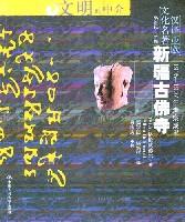 新疆古佛寺:1905-1907年考察成果