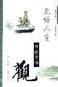 無悔人生--佛教忏悔觀/覺群叢書