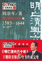 明亡清興六十年(下)