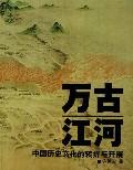 萬古江河(中國曆史文化的轉折與開展)