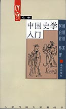 大家小书系列——中国史学入门(顾颉刚、何启君著)
