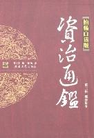 資治通鑒(第三輯 魏晉紛争)(柏楊白話版)(全四冊)