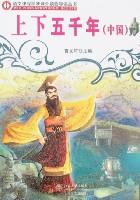 语文课程标准课外读物导读丛书-中国上下五千年