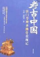 考古中国-法门寺神圣佛骨重现记