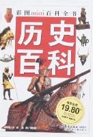 彩图mini百科全书-历史百科