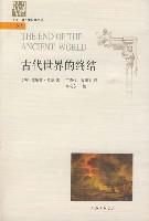 古代世界的终结/上海三联人文经典书库