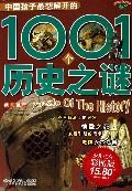 中国孩子最想解开的1001个历史之谜(少儿注音彩图版)