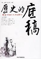 历史的底稿-晚近中国的另类观察Ⅱ