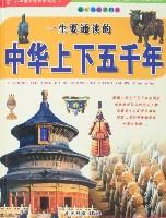 一生要通读的中华上下五千年(最新精品彩图版)