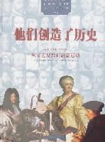 他们创造了历史-从文艺复兴到启蒙运动(公元1492年-1789年)