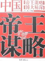 中国帝王谋略