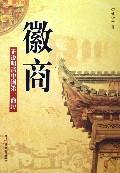徽商(正说明清中国第一商帮)