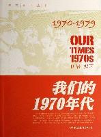 我們的1970年代(1970-1979)/年代懷舊叢書