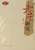 老子研究/宗教與社會研究叢書