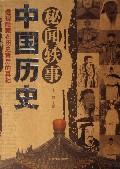 中国历史秘闻轶事(透视隐藏在历史背后的真相)