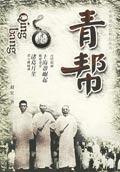青帮(中国旧社会帮会丛书)