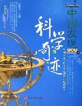 中國發現(科技卷Ⅳ科學的奇迹探索古代科技大發明背後的故事)
