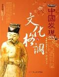 中国发现(文化卷Ⅱ文化的格调亲密接触中国文化的精致细节)