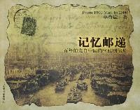 記憶郵遞(百年前發自中國的50張明信片)
