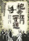 袍哥理门一贯通(中国旧社会帮会丛书)