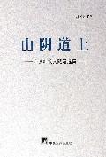 山阴道上(许渊冲散文随笔选集)/盗火者文丛