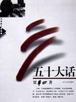 五十大話(名家散文自選集)