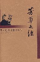 芳草天涯(费孝通外访杂文选集)