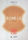 季羡林散文选/中国文库