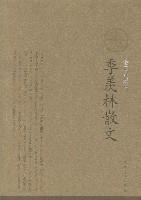季羨林散文/插圖珍藏版