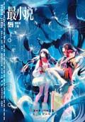 最小說(2007年1期)
