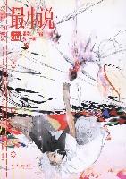 最小說(2007.09 第十一輯)