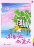 木吉它的夏天/花衣裳·壞壞典藏版系列