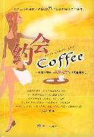 約會Coffee