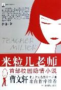 米粒兒老師/米粒兒系列
