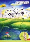 純真年華/風約清蓮(花·小說卷四)
