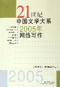 2005年網絡寫作/21世紀中國文學大系