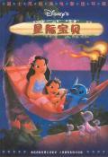 迪士尼電影連環畫-星際寶貝