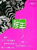 猎手(创刊号)/花火丛刊